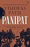 The Third Battle of Panipat in Panipat (2019)